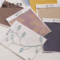 Mei-mei House curtain cloth sample cloth cloth shading Cloth sample