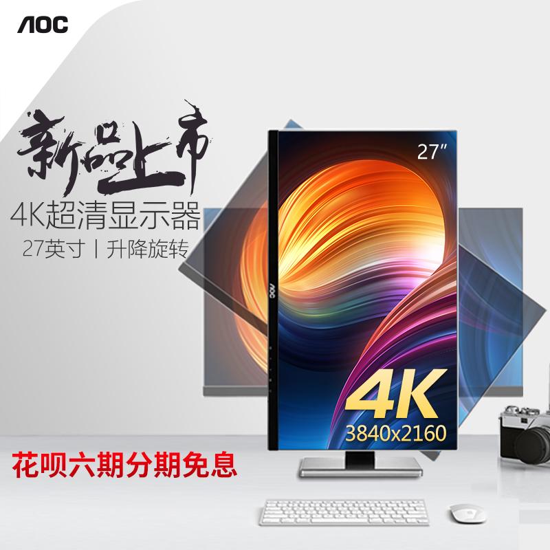 AOC U2777PQU 27英寸4K超清IPS电脑显示器设计师摄影高清液晶显示屏升降旋转可壁挂PS4外接NS屏幕