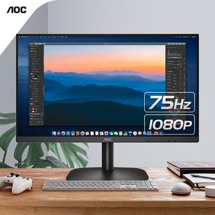 AOC 27英寸显示器1080P屏幕75Hz台式 27B2HM 27B2H 电脑液晶家用办公HDMI外接笔记本PS5支持壁挂24游戏22