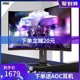 AOC CQ27G1 27英寸2K电竞144HZ显示器1ms响应游戏吃鸡台式电脑液晶显示屏32可壁挂升降支架外接笔记本PS4图片