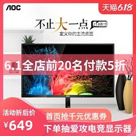 AOC I2479VXHD/WS 24英寸高清屏幕护眼HDMI液晶家用电脑显示器图片