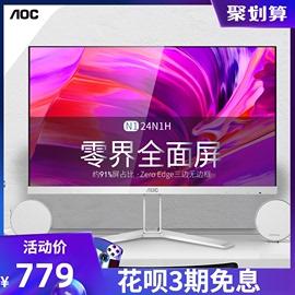 AOC 24N1H 24英寸超薄无边框显示器IPS全面屏75HZ液晶电脑台式显示屏HDMI外接笔记本27家用游戏吃鸡22屏幕PS4图片
