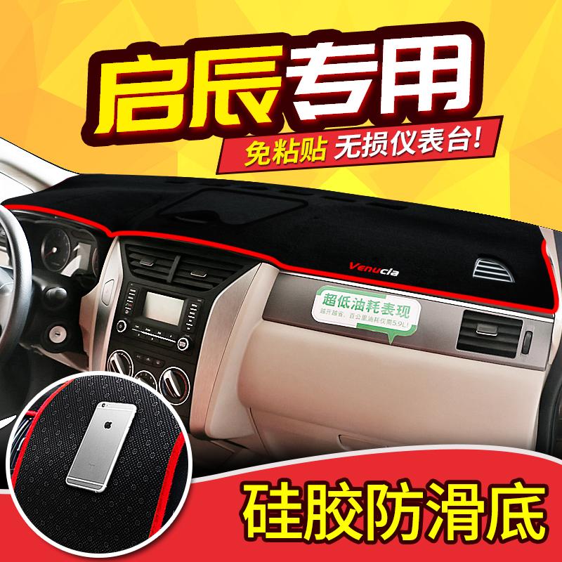 东风启辰R50D60避光垫T70X专用D50改装装饰M50V中控仪表台防晒T90