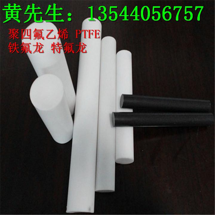 耐高温塑料棒 PTFE棒 进口铁氟龙棒 PTFE棒A料 直径40mm30mm120mm