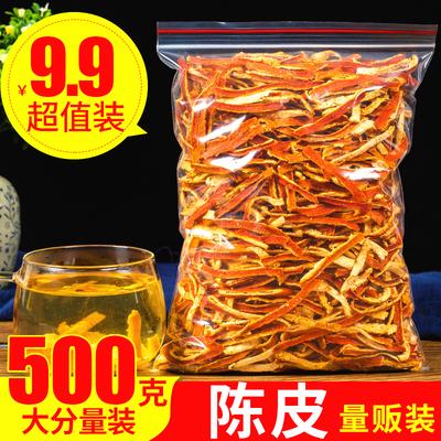 陈皮丝 陈皮 陈皮干 橘子皮 桔子皮 酸梅汤料 店有花茶500g 包邮