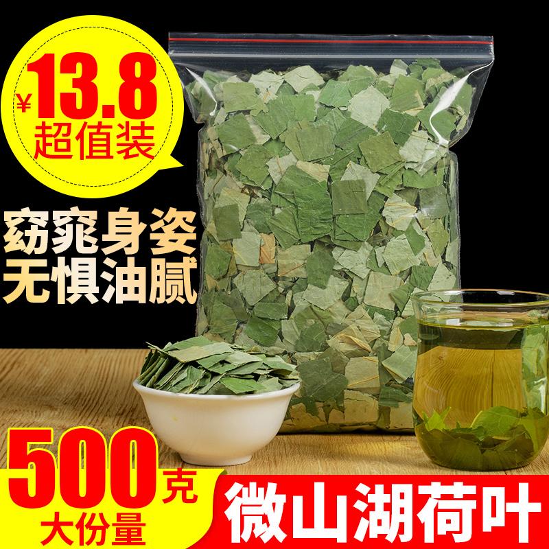 微山湖荷叶茶纯500g 野生天然干荷叶片新鲜荷叶特级正品荷叶泡茶