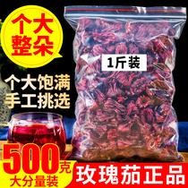 正品云南整朵洛神花茶玫瑰茄干特级500g包邮新鲜洛神茶花果草茶叶