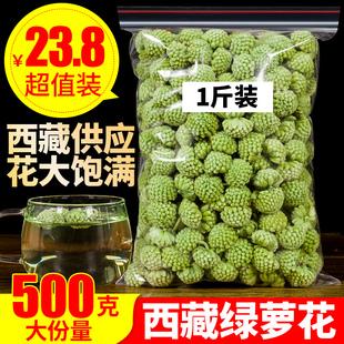 西藏特级绿萝花500g天然正品野生绿萝花新花另售苦瓜片非花茶叶