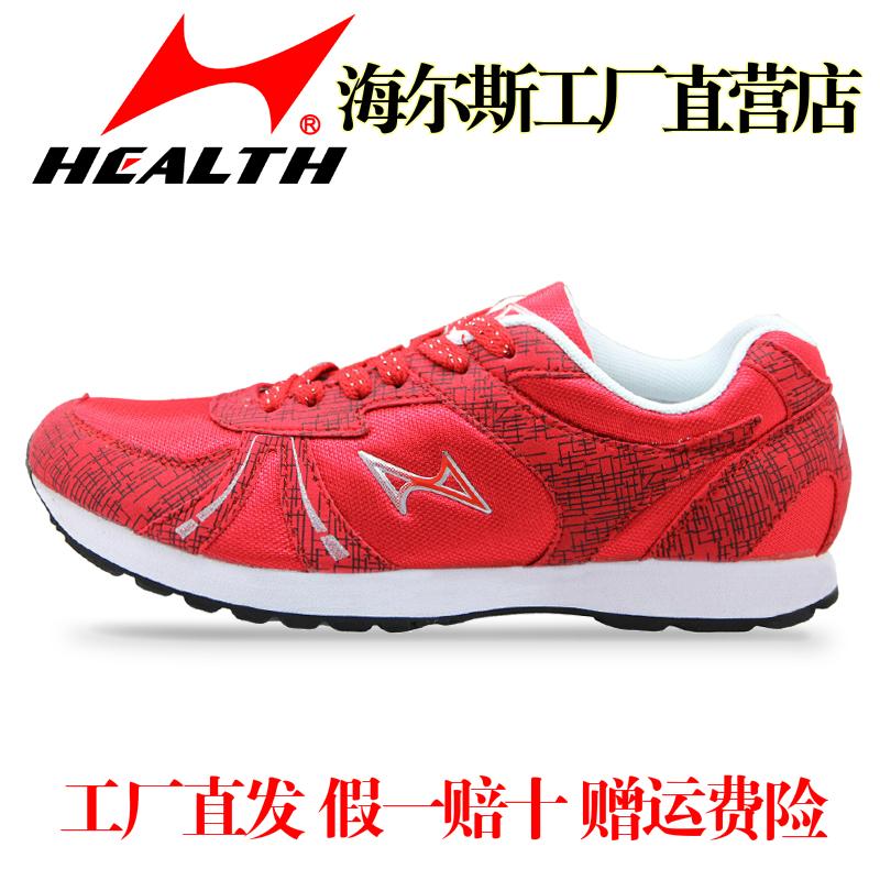 10月30日最新优惠海尔斯705男女轻便透气训练鞋