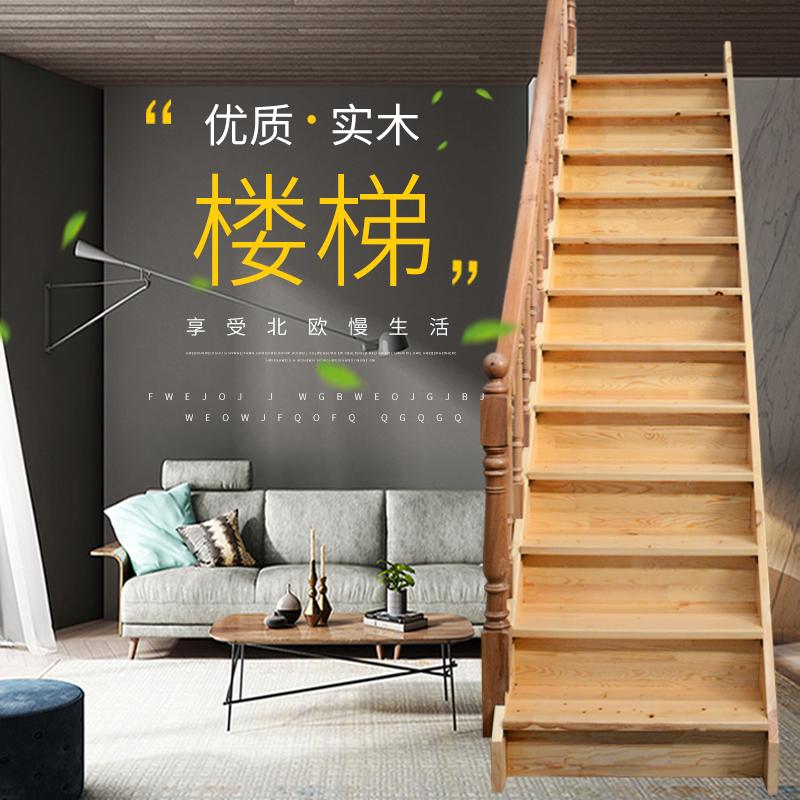 定制整体楼梯复式木楼梯家用二层楼梯登高梯原木楼梯 实木工厂直
