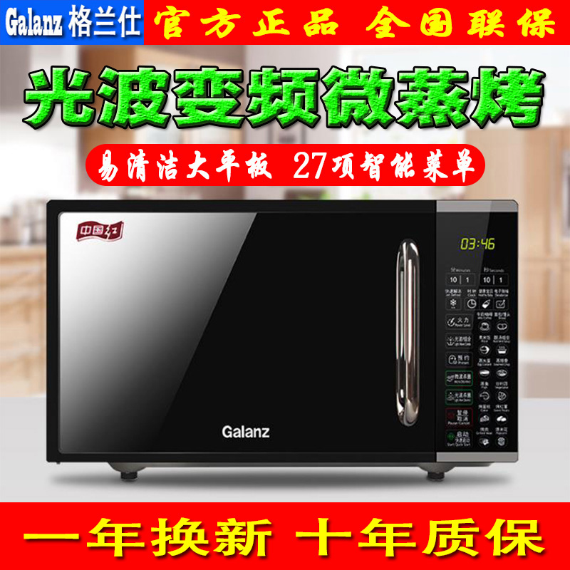 Galanz microwave oven 20L household flat type authentic official website small multifunctional intelligent old oven