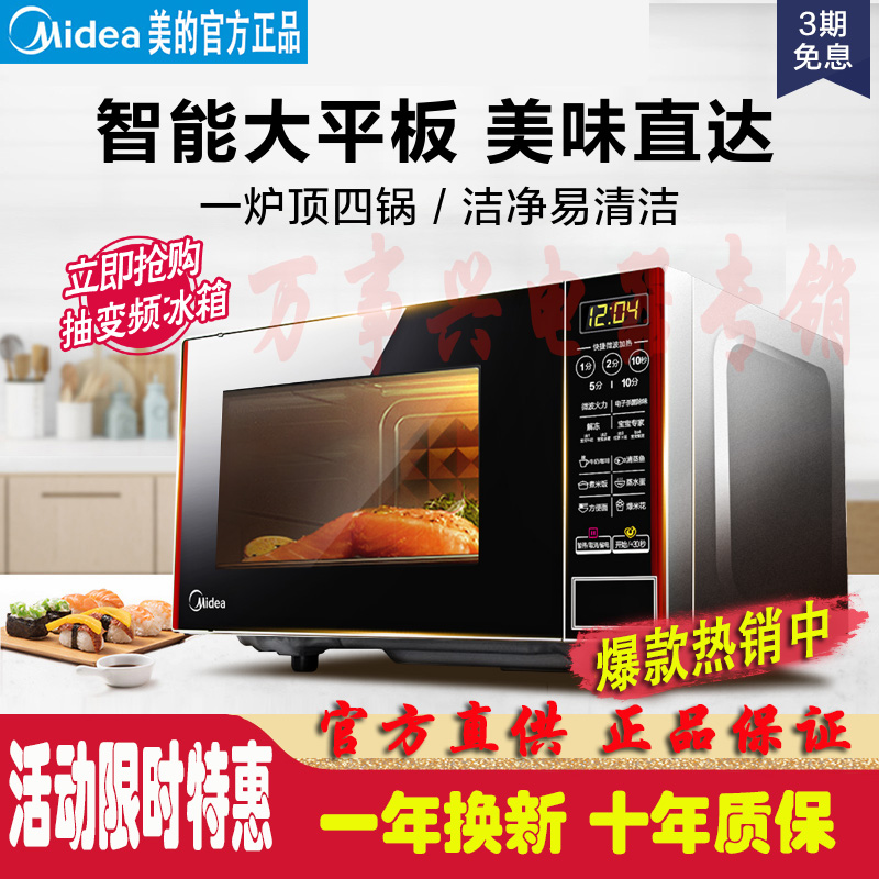 Midea microwave 202b home authentic Mini Mini 1 person 21 l flat intelligent oven integrated micro steaming