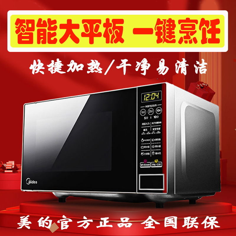 Midea microwave oven 202b official website 21 liter small flat Mini 360 ring hot oven