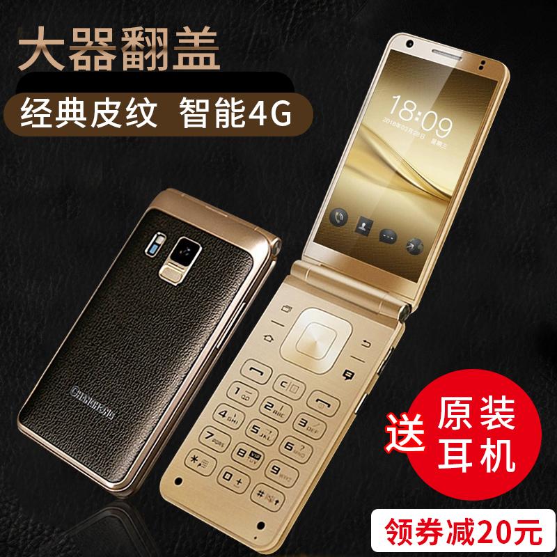旗舰正品Changhong/长虹 A600 老人翻盖智能手机移动4G老人智能机大屏大字超长待机老年智能按键翻盖手机男款