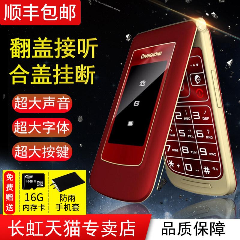 旗舰正品Changhong/长虹 A8 老人机怀旧翻盖老年人手机老人手机大屏大字大声超长待机双屏超薄商务语音王男女