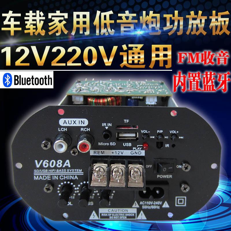 汽车低音炮功放主板车载内置蓝牙机芯FM收音220V12V音响主板6 8寸,可领取5元天猫优惠券