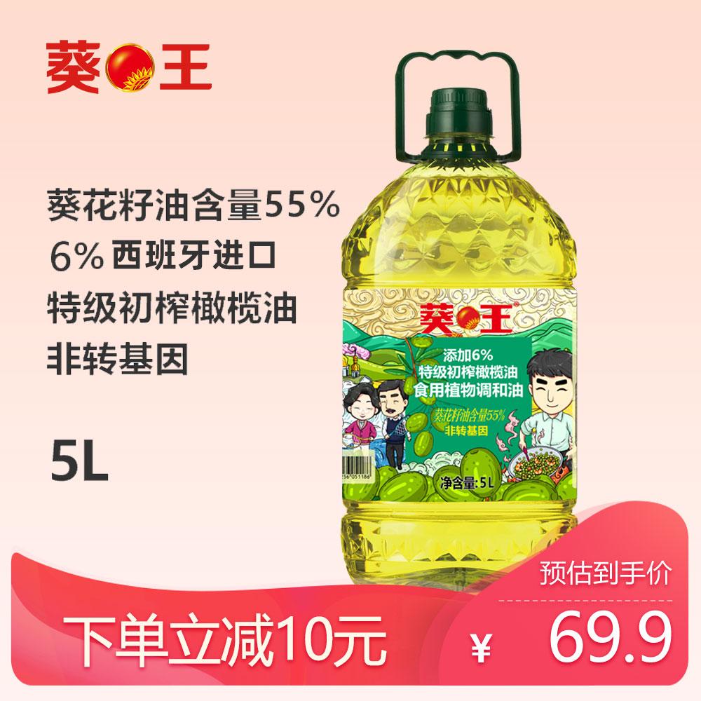 葵王6%特级初榨橄榄油原香葵花籽食用油非转基因植物调和油大桶5L