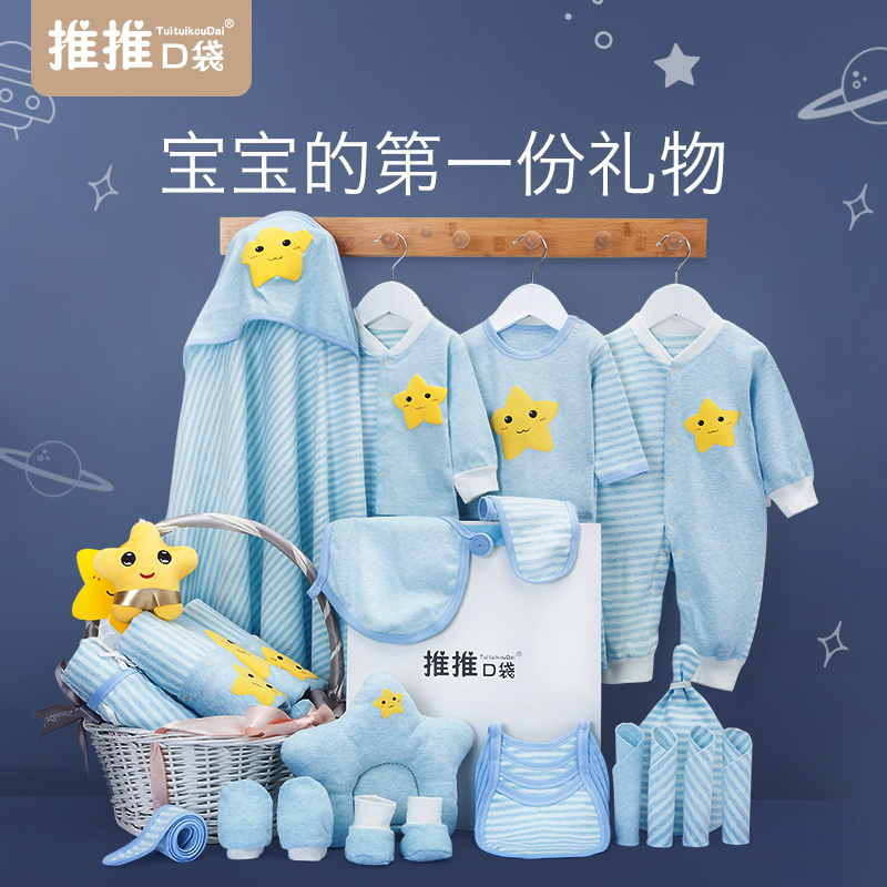 初生婴儿衣服新生儿礼盒夏季套装刚出生公主宝宝百天满月礼物高档