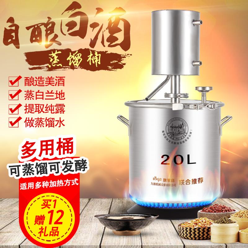 1892小型家用酿酒设备烧酒白酒蒸馏桶器纯露机自酿白酒器家庭自酿