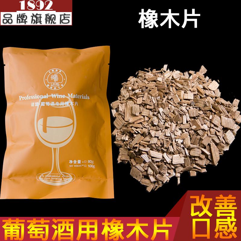 橡木片法国橡木桶替代品自酿葡萄酒改善口感增强酒香气中轻度烘烤