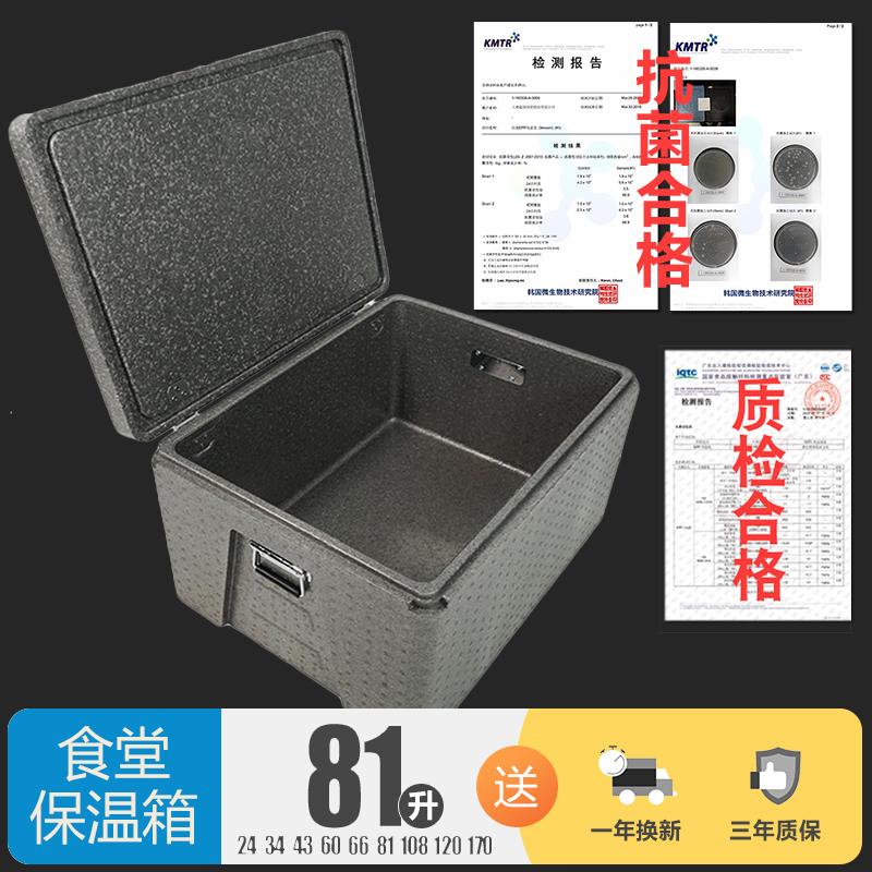 外卖箱送餐箱泡沫保温箱epp泡沫箱外送食品配商用高密度冷藏保鲜
