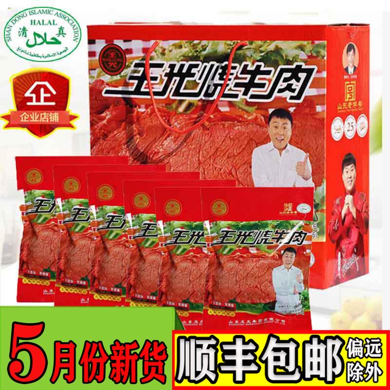 山东菏泽曹县王光烧牛肉红烧卤牛肉清真速食健身真空牛肉礼盒熟食