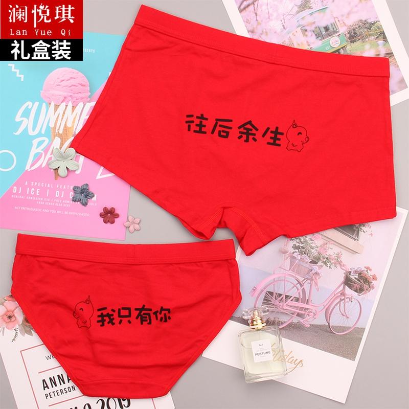 情侣内裤大红色纯棉本命年结婚新款创意礼盒套装男女搞怪个性内衣