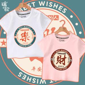 发财大吉大利平安喜乐国潮创意个性儿童装短袖T恤衫男女学生半袖