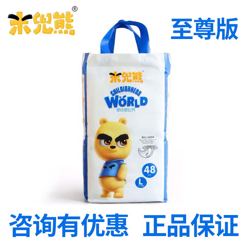 Mido bear upgrade genuine ultra thin diaper diapers Lala pants dry, comfortable and breathable official genuine