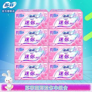 sofy苏菲极薄0.1棉柔表层小卫生巾