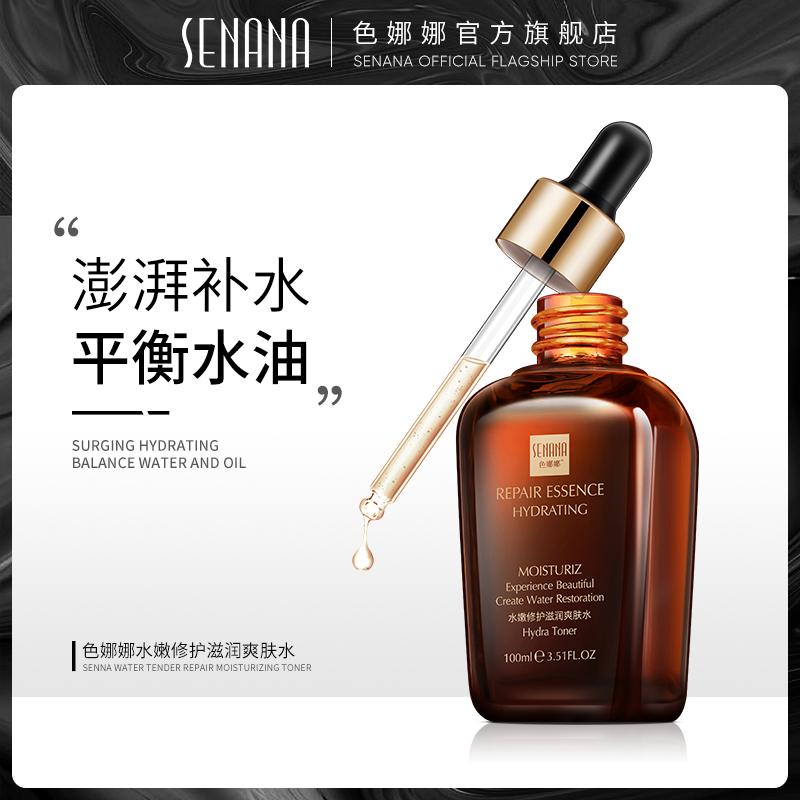 水嫩爽肤水滋润面部收缩毛孔小棕瓶评价如何