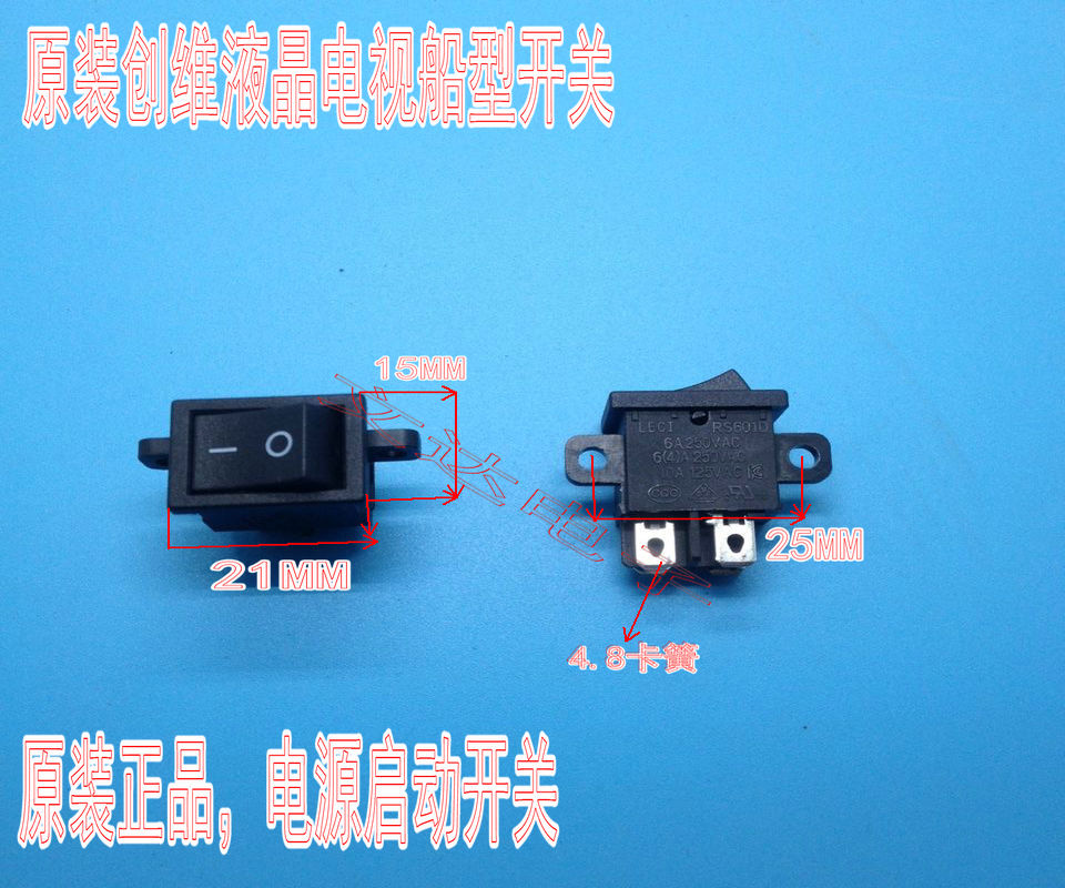 原装创维液晶电视专用启动开关船型RS601D 带固定孔电源出口开关