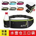 新款运动腰包跑步手机包男女户外多功能防水超薄马拉松装备腰带