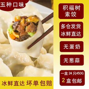 纯净全素食水饺子松茸馄饨全素菠菜