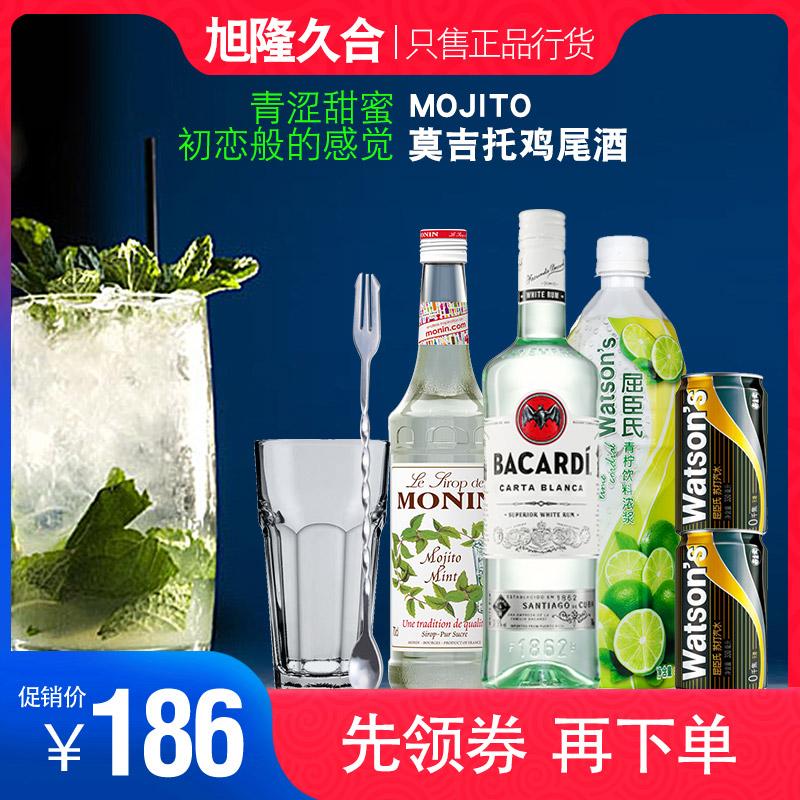 MOJITO莫吉托套餐鸡尾酒调酒套装百加得白朗姆酒苏打水自调组合