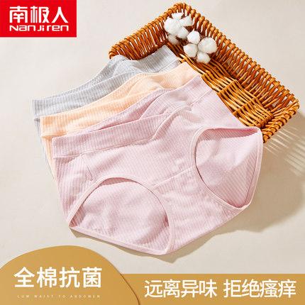 南极人孕妇内裤低腰纯棉裆女怀孕期抗菌大码孕晚期透气初期孕早期
