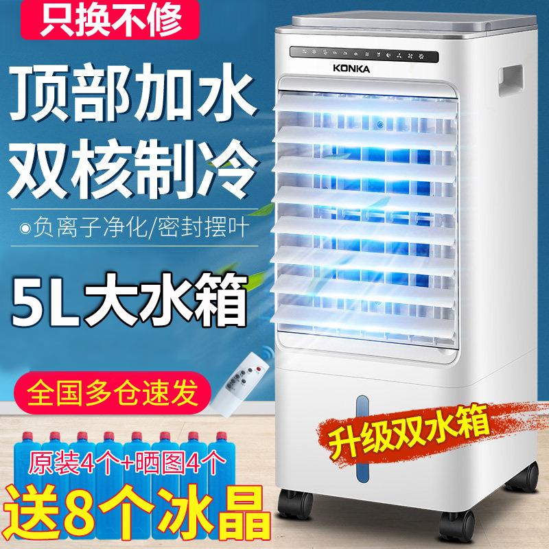 冰制冷超大风s加冰块宠物省空调扇券后229.00元