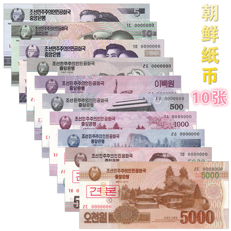 North Koreas 10 large sets of banknotes foreign currency new unccreative gift Travel Club souvenir
