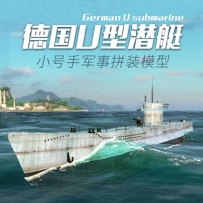 小号手潜水艇模型 1/144仿真核潜艇 二战德国U型潜艇舰船自动沉浮
