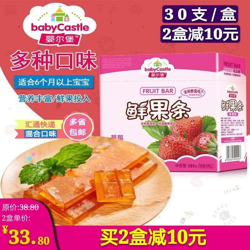 婴尔堡水果条宝宝婴幼儿童零食品混合口味鲜果肉条糕果丹皮无添加