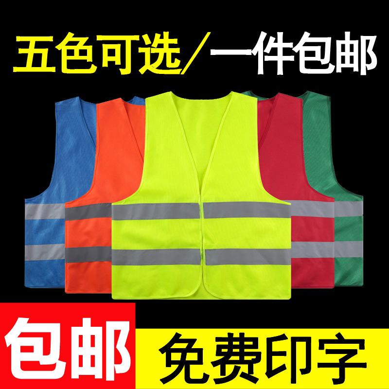 Светоотражающий жилет Автомобильная санитария для дорожного движения Рабочие одежды желтого жилета флуоресцентные куртка Безопасный полностью одежда