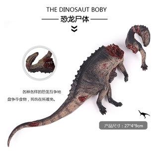 侏罗纪恐龙霸王龙背棘龙撕裂腱龙尸体套装 儿童仿真恐龙玩具模型