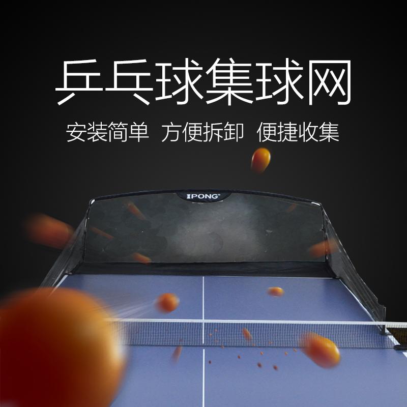 Сша IPONG подлинный настольный теннис коллекция чистый солдаты теннисный мяч доход коллекция чистый волосы мяч машинально обучение восстанавливать чистый