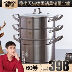 康巴赫旗舰店官方旗舰笼大号蒸锅