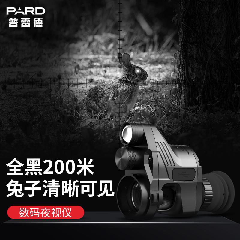 PARD普雷德红外微光数码夜视仪全黑高清拍照打猎夜视仪套瞄
