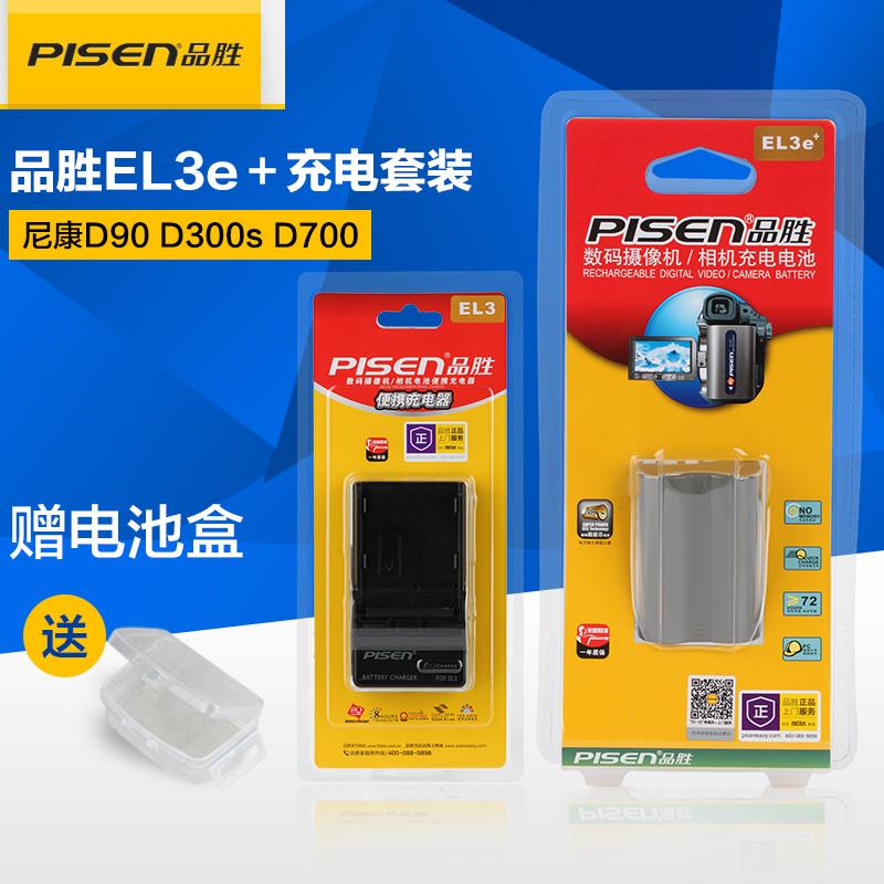 品胜EN-EL3e+电池套装尼康D90 D700 D80 D300S D200 D300 D70/70S