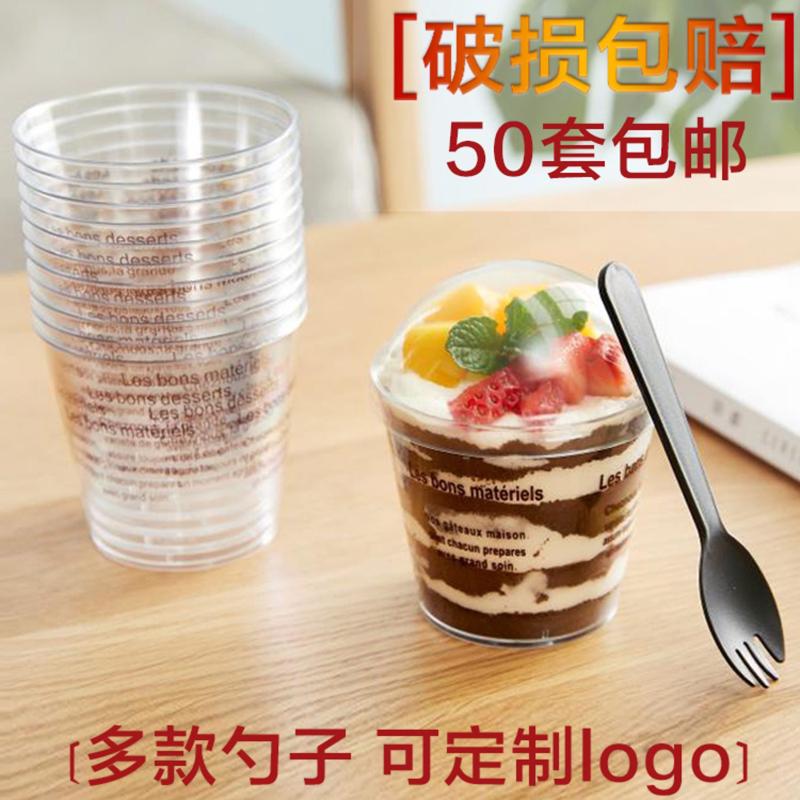 慕斯杯一次性木糠杯 杯子带盖带勺 酸奶杯布丁杯双皮奶杯50套包邮