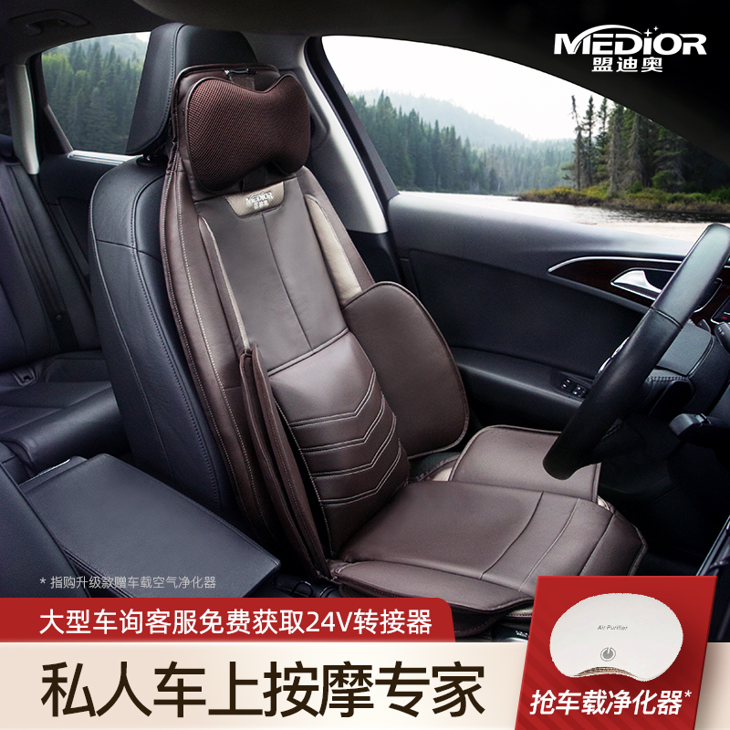 盟迪奥车载按摩垫颈部肩部腰部全身多功能车用汽车按摩器靠垫坐垫