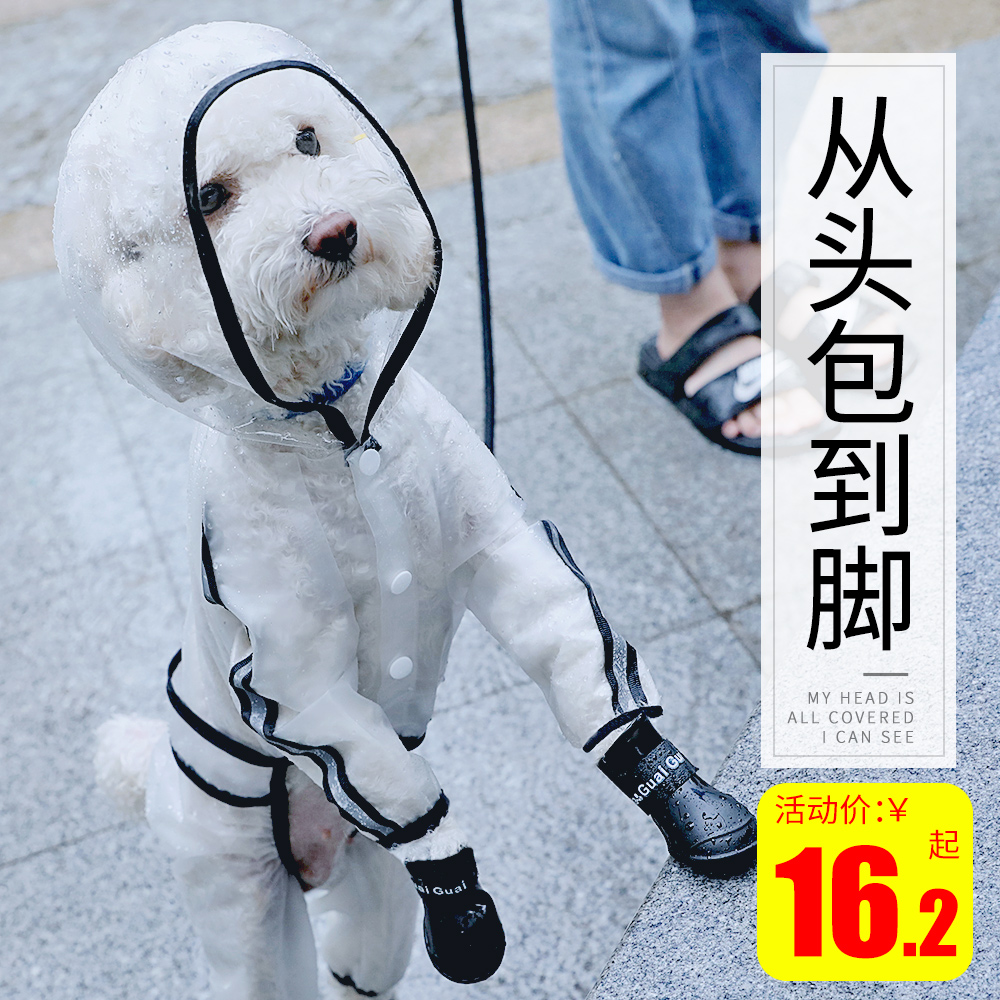 Puppy Raincoat Tedibi Xiong Bomei Small and Medium-sized Dog Raincoat Four-legged Corky Waterproof Full Pack Pet Clothes