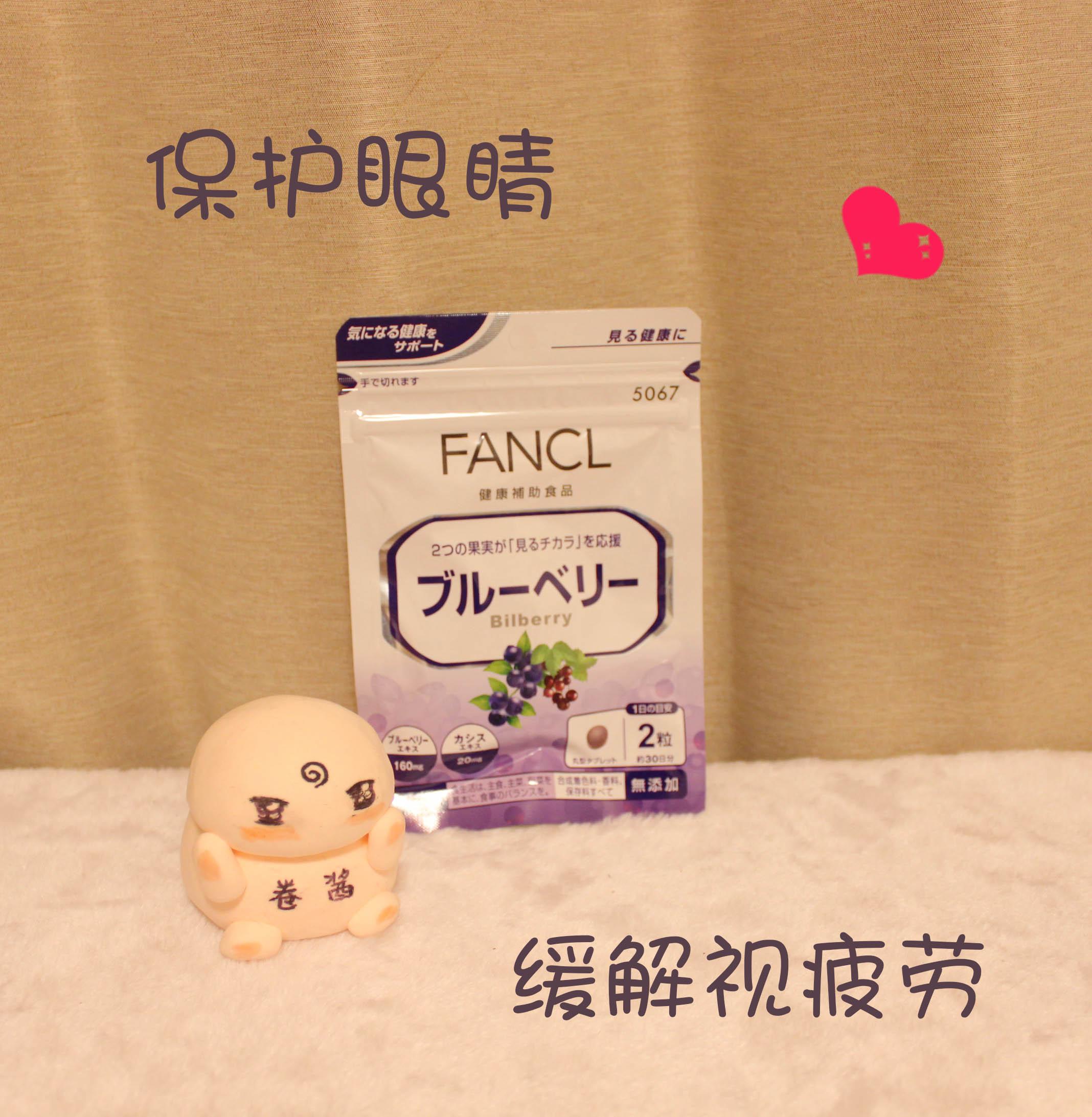【 сейчас в надичии 】 япония группа возвращение FANCL глаз черника сущность синяк под глазом круг внимание утомленный труд 60 зерна 30 день